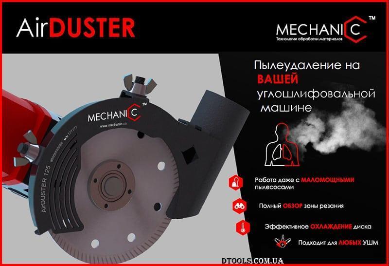 AirDuster Mechanic