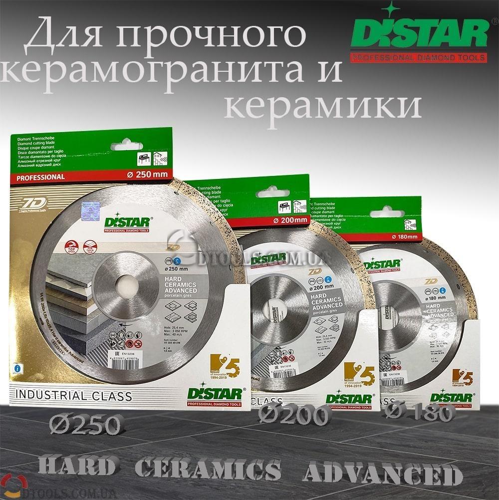 Алмазный диск Distar Hard Ceramics Advanced по керамограниту - 4