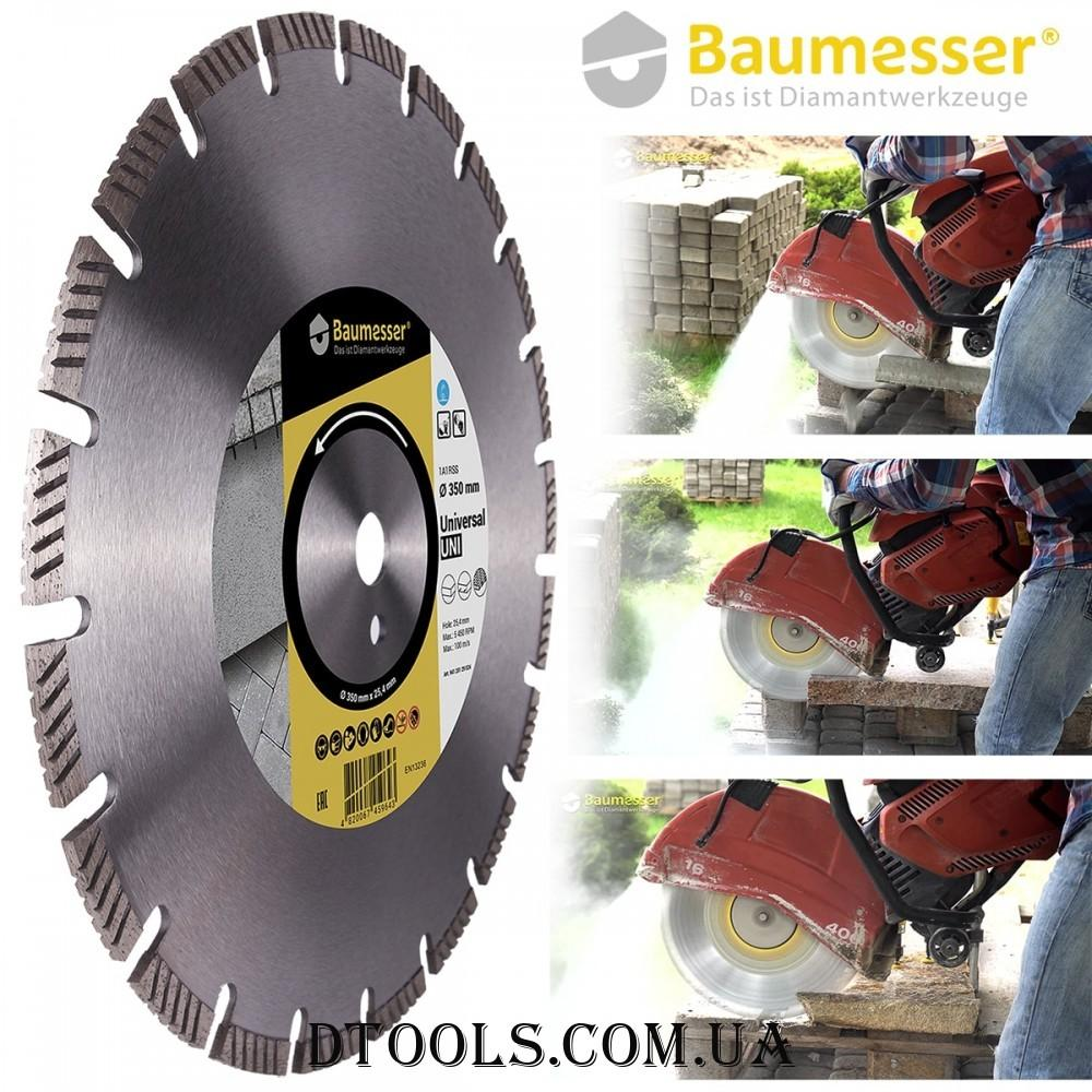 Алмазный диск Baumesser Universal 350 mm - 1