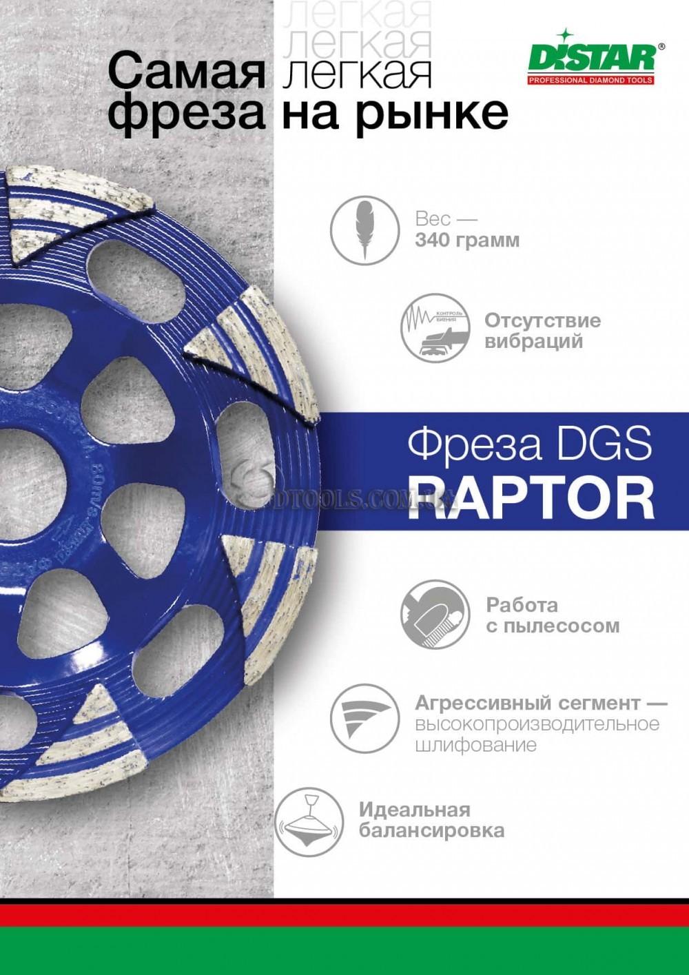 Алмазная шлифовальная фреза Distar Raptor 125 мм по бетону - 1