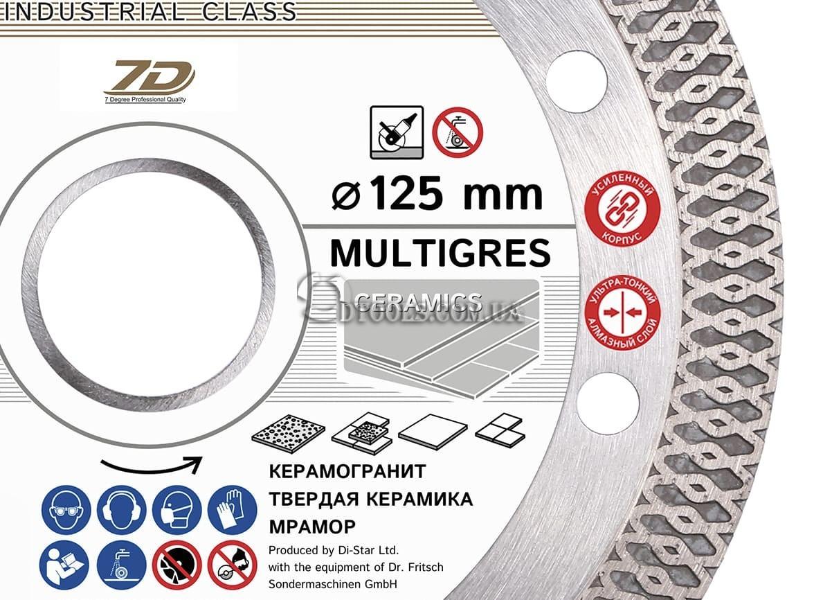 Круг алмазный Distar MultiGres 125мм - 1