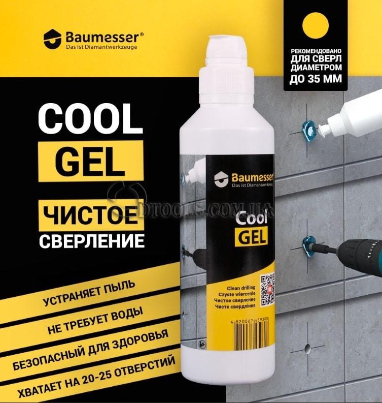 Гель охлаждающий для сверления Baumesser CoolGEL - 3