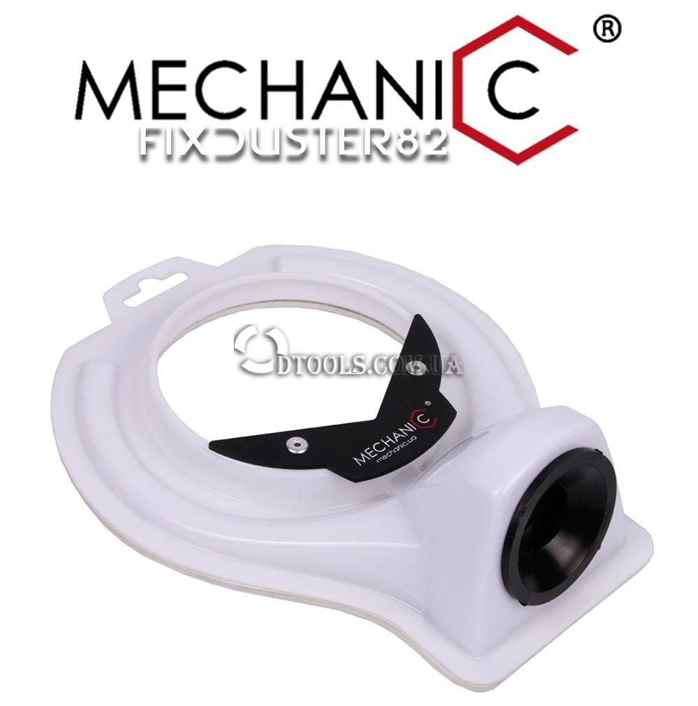 Коллектор сбора пыли Mechanic FixDuster82 - 1