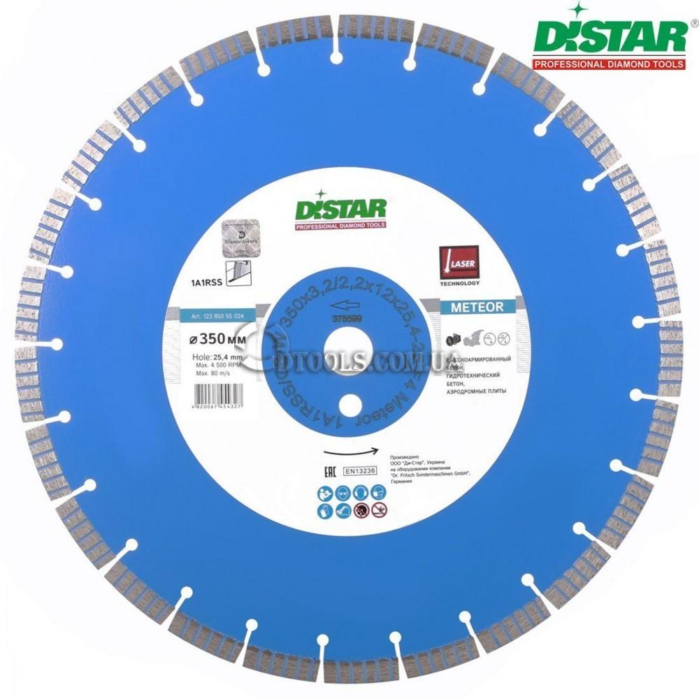 Круг алмазный Distar Meteor 1A1RSS-W - 1